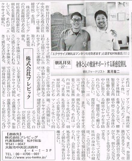 東大阪新聞