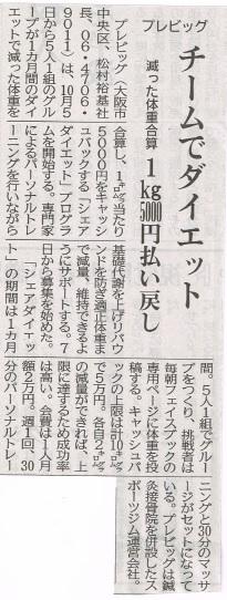 2015.9.8日刊工業新聞